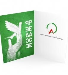 Athentikos Christmas Card - Inside